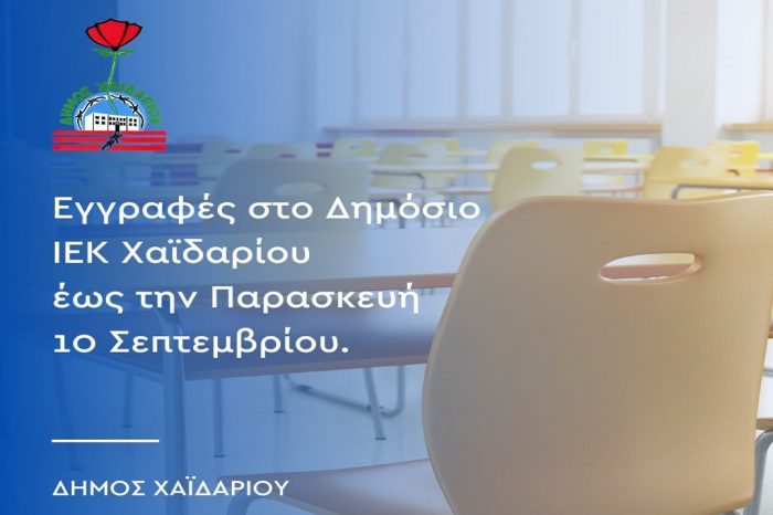 ΕΓΓΡΑΦΕΣ ΣΤΟ ΔΗΜΟΣΙΟ ΙΕΚ ΧΑΪΔΑΡΙΟΥ