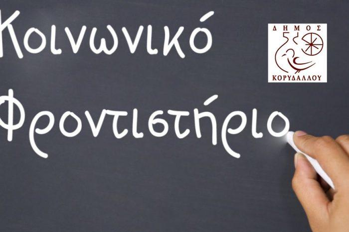 Ξεκινούν οι αιτήσεις Μαθητών για το Κοινωνικό Φροντιστήριο του Δήμου Κορυδαλλού