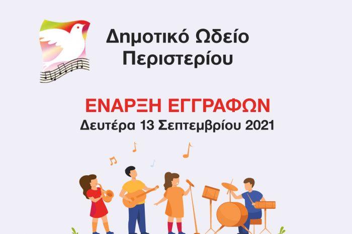 Εγγραφές (2021-2022) στο Δημοτικό Ωδείο Περιστερίου
