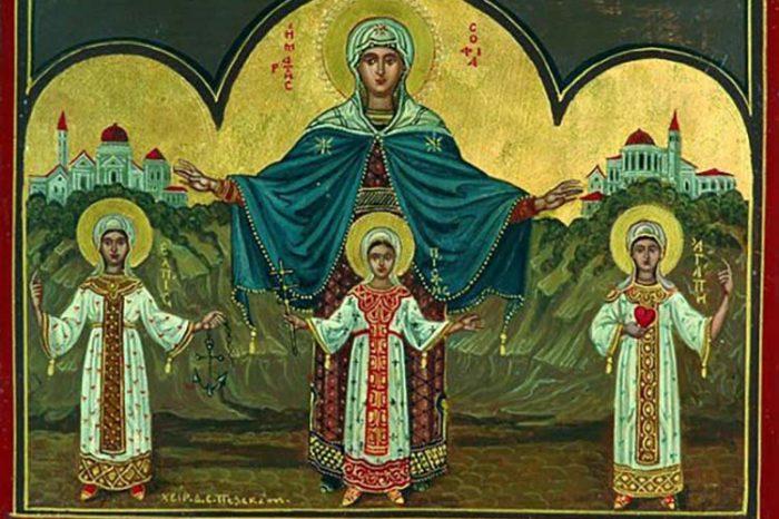 Εορτή της Αγίας Σοφίας και των τριών θυγατέρων αυτής Πίστης, Ελπίδας και Αγάπης