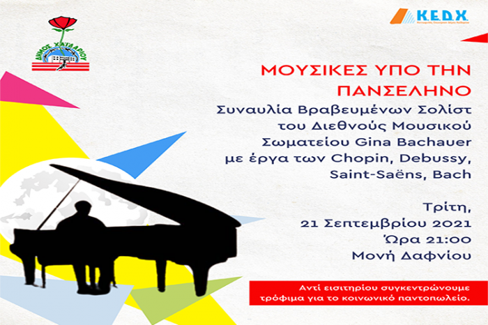 Συναυλία σήμερα στη Μονή Δαφνίου  Βραβευμένων Σολίστ του Διεθνούς Μουσικού Σωματείου Gina Bachauer