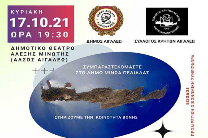Δήμος Αιγάλεω: Την Κυριακή 17/10 συμπαραστεκόμαστε στους σεισμόπληκτους της Κρήτης