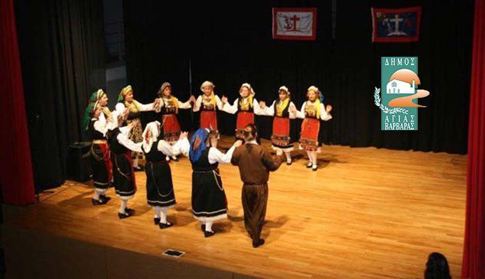 Τα τμήματα των Παραδοσιακών χορών του Δήμου Αγίας Βαρβάρας ξεκινούν τη λειτουργία τους από τη Δευτέρα 18 Οκτωβρίου 2021