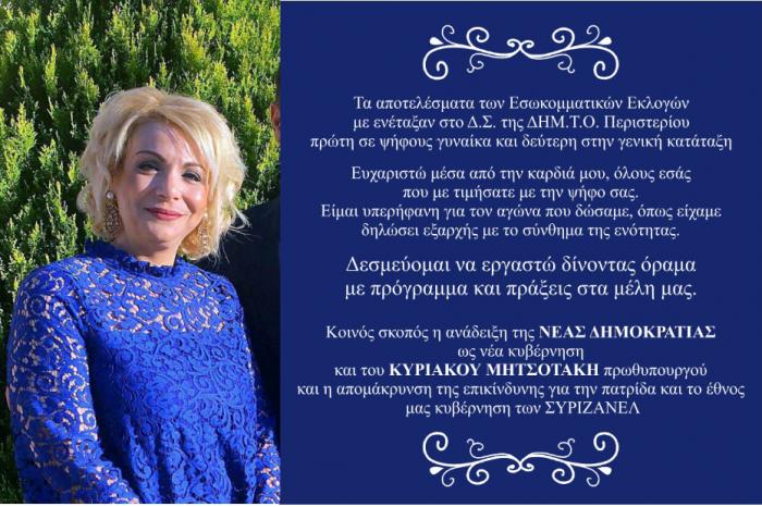 Υποψηφιότητα της Μαρίας Λαμπροπούλου για το ΔΣ ΔΕΕΠ Δυτικής Αθήνας ( Β5 ΝΟ.Δ.Ε.)