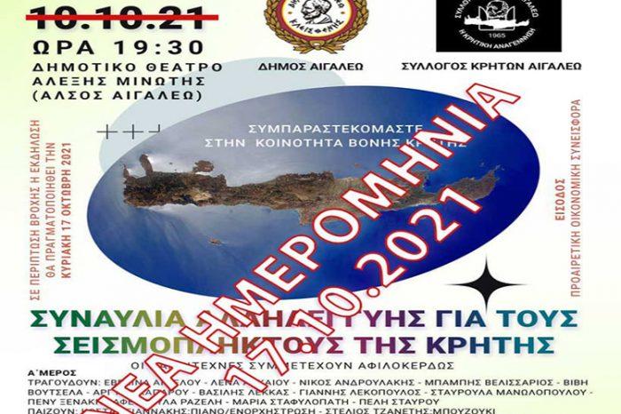 Αναβολή συναυλίας αλληλεγγύης για τους σεισμόπληκτους της Κρήτης στο Αιγάλεω