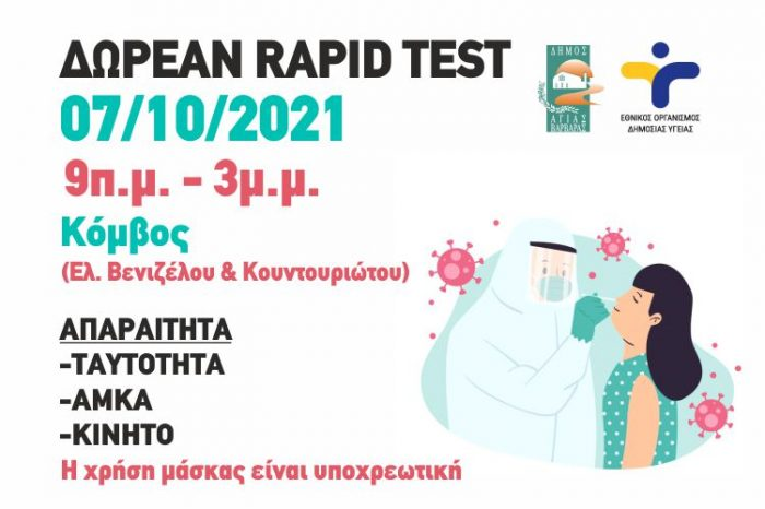 Δωρεάν rapid test την Πέμπτη 7 Οκτωβρίου, στον κόμβο