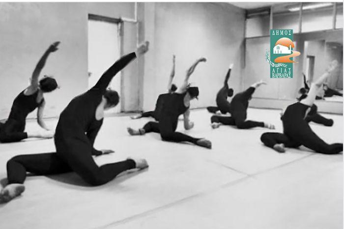 Εκγύμναση με την τεχνική της Barre a Terre στην σχολή χορού του Δήμου μας κάθε Τρίτη