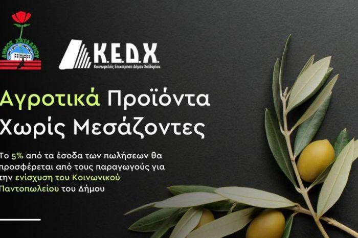 Εκδηλώσεις διάθεσης ελληνικών αγροτικών προϊόντων από τον Δήμο Χαϊδαρίου