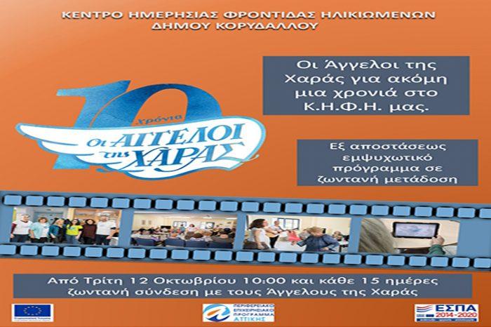 Πρόγραμμα εθελοντικής Ψηφιακής Δράσης με τίτλο «Παλιά Αθήνα» από τους «Άγγελους της Χαράς» στο ΚΗΦΗ του Δήμου μας