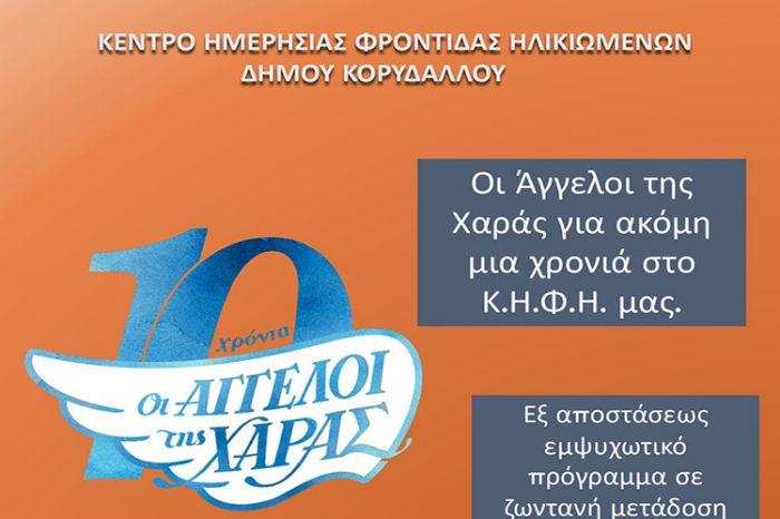 Πρόγραμμα εθελοντικής Ψηφιακής Δράσης με τίτλο «Παλιά Αθήνα» από τους «Άγγελους της Χαράς» στο ΚΗΦΗ του Δήμου μας View Larger Image